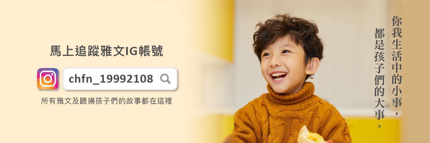雅文基金會instagram